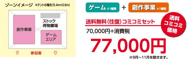 送料無料 コミコミセット(70,000円+消費税)