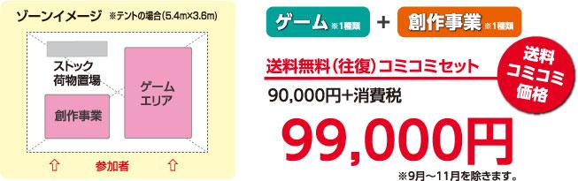 送料無料 コミコミセット 90,000円+消費税