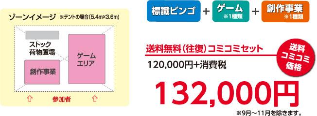 送料無料 コミコミセット 120,000円+消費税