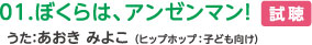 01.ぼくらは、アンゼンマン! うた:あおき みよこ(ヒップホップ:子ども向け)