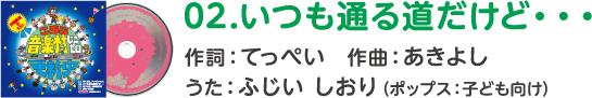 02.いつも通る道だけど・・・ 作詞:てっぺい 作曲:あきよし うた:ふじい しおり(ポップス:子ども向け)