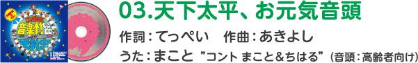 """03.天下太平、お元気音頭 作詞:てっぺい 作曲:あきよし うた:まこと """"コント まこと&ちはる""""(音頭:高齢者向け)"""