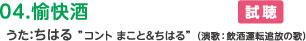 """04.愉快酒 うた:ちはる """"コント まこと&ちはる""""(演歌:飲酒運転追放の歌)"""