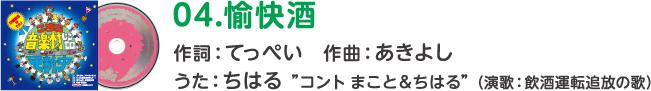 """04.愉快酒 作詞:てっぺい 作曲:あきよし うた:ちはる """"コント まこと&ちはる""""(演歌:飲酒運転追放の歌)"""