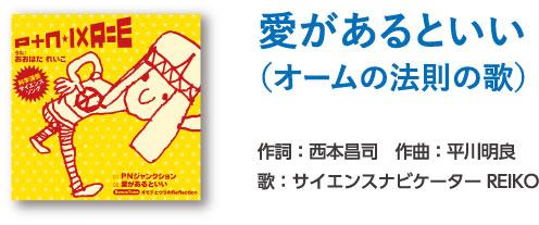 愛があるといい (オームの法則の歌) 作詞:西本昌司 作曲:平川明良 歌:サイエンスナビケーター REIKO
